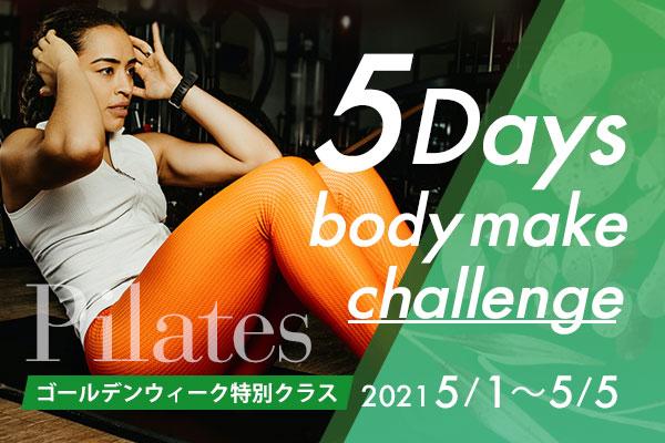 【4days Body make challenge】ピラティス~美尻・美脚~