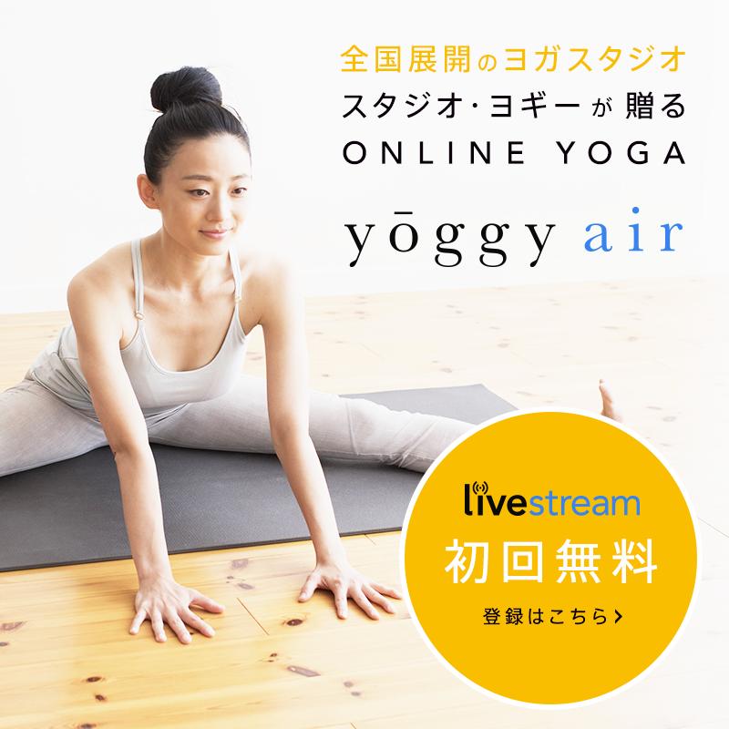 オンラインヨガ「yoggy air」を体験する(初回無料)